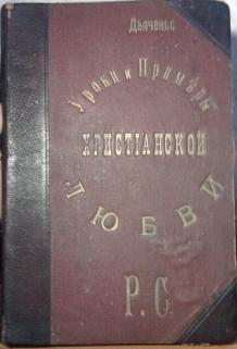 `Уроки и примеры христианской любви.` Г.М. Дьяченко. 1892 год. Москва