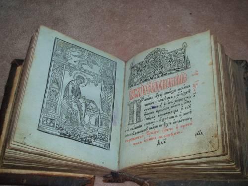 `Псалтырь; евангелие....` . 1784,1901/// Ленинград
