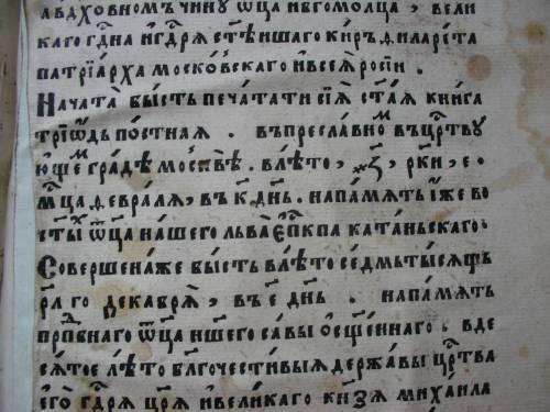 `Триод постная` . 1622 г. Москва