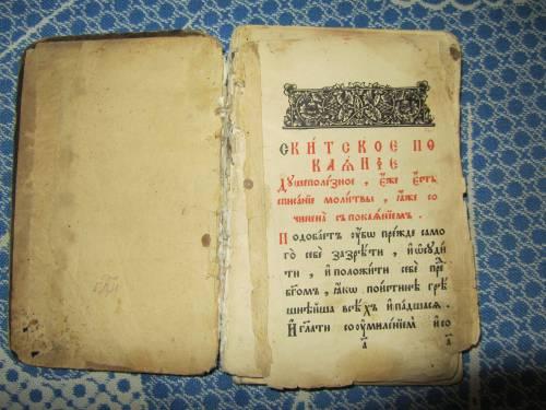 `Скитское покаяние` -. примерно 18 век