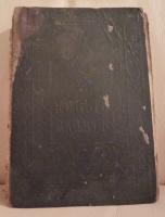 `Новый завет Иисуса Христа` . 1906 г.в Санкт Петербург