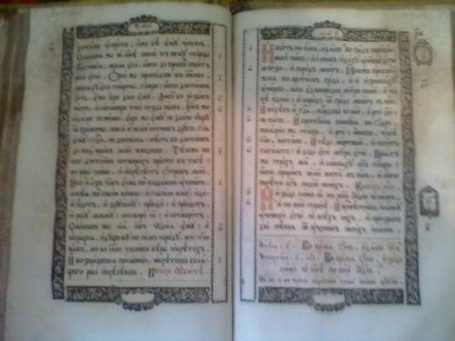 `Евангелие` . 1744 Россия