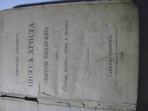 `Святое евангелие от Матфея, Марка, Луки и Иоанна` . 1888 год, СПб