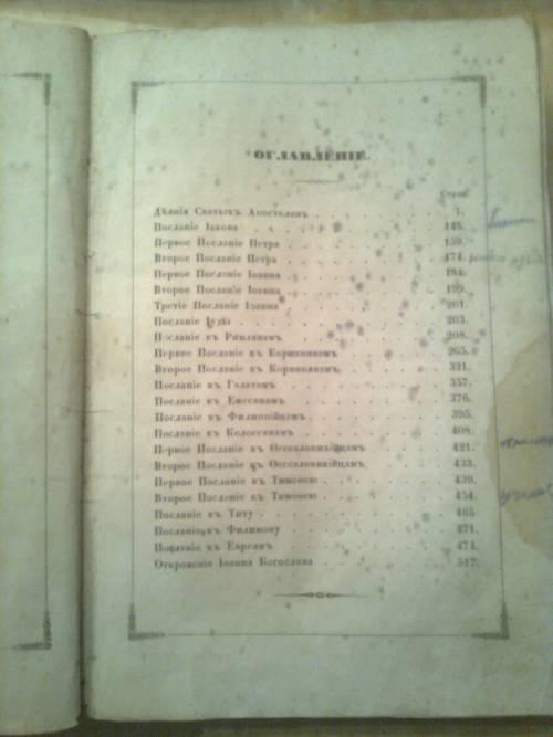 `Деяния и послания святых апостолов с апокалипсом` . 1862г.Санктпетербург