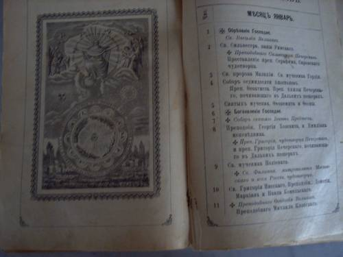 `Молитвослов` Типография Киево-Печорская Успенская Лавра.. 1911
