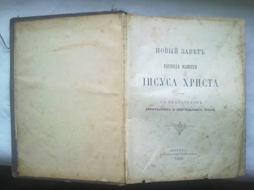 `Новый Завет Господа нашего Иисуса Христа` -. 1909 г. Москва. Синодальная типография.