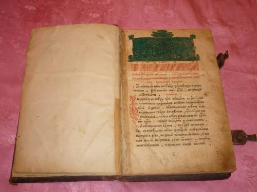 `Книга о вере единственно православной` Нафанаил. приблизительно 1648-1725
