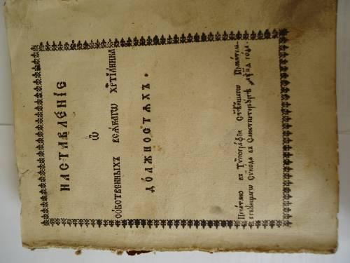 `Наставление о собственных всякого христианина должностях` . Печатано в типографии святейшего правительствующего Синода в С.Петербурге 1789 год.