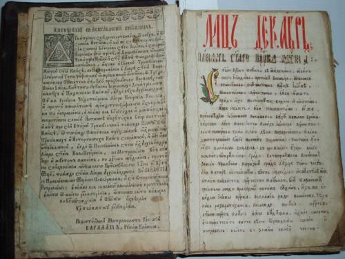 `Жития святих` Туптало Дмитрий [Ростовський]. Киев, типография, Киево-Печерские лавры, II 1695