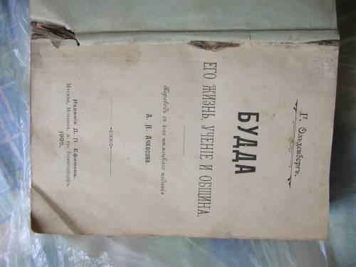 `Будда. Его жизнь, учение и община.` Г.Ольденберг. издание Д.П.Ефимова 1905