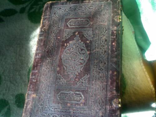 `Апокалипсис откровения  Иоана Богослова  17 век` .