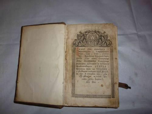 `Требник` . 1730-1740 г, Московский печатный двор