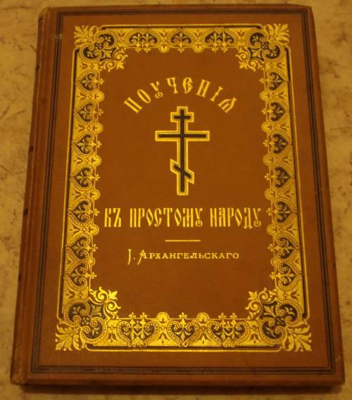 `Поучения к простому народу` И.Архангельский. Санкт-Петербург,1889 г.
