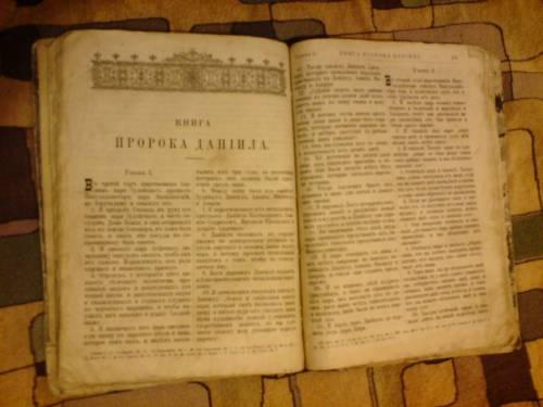 `Библия часть` Иегова.
