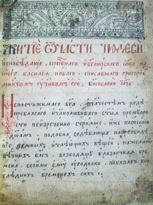 `Книга собранник` Приподобны Василий. 1704год Россия.