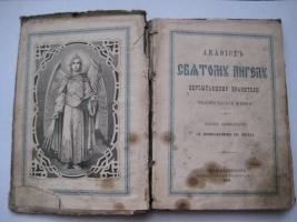 `Акоесть святому ангелу,неусыпаемому хранителю человеческая жизни` Цензорь Архимандрить Меоодий. 23 августа 1896года санкт-петербург