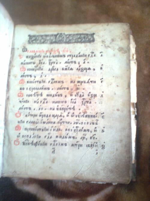 `страсти божественного писания книга павла апостола` какого то аппостола. 18 век