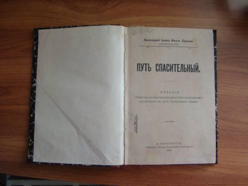 `Путь спасительный` Иоанн Кранштадский. 1903 С.-Петербург