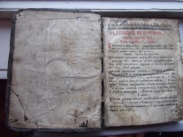 `Часослов` . 17 век
