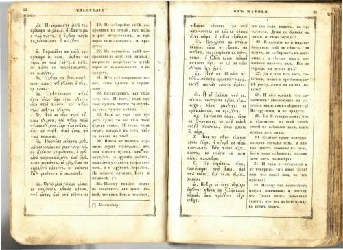 `Святое евангелие от Матфея, Марка, Луки и Иоанна` . Санкт-Петербург, Синодальная типография