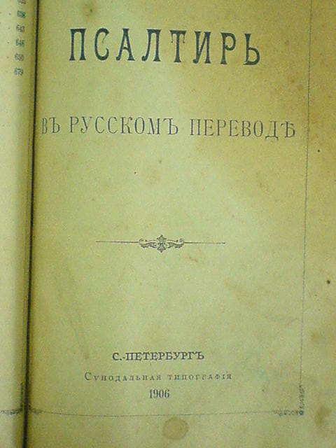 `Новый Завет и Псалтырь` . 1906 год Санкт-Петербург