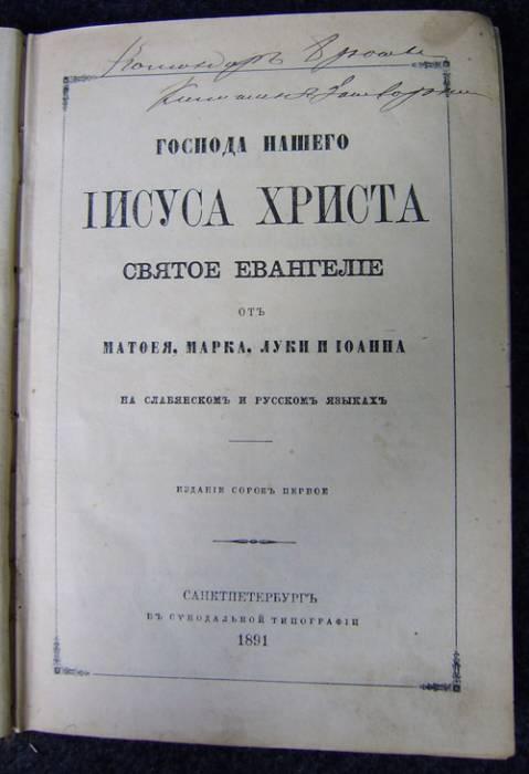 `Святое Евангеле` . 1891 Санкт-петербург