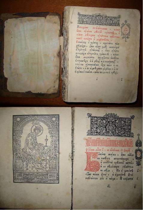 `Псалтырь` Царь Давид. Ивановская область.