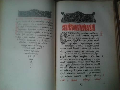 `Сборник поучений Иоанна Златоуста и еще одна неизвестная книга` . 1798 у второй не известно предположительно 19 век