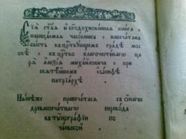 `Часовник` церковная книга. 18век москва