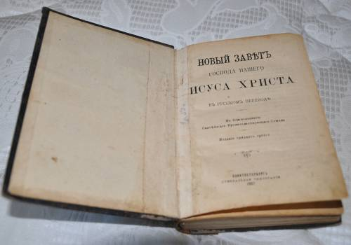 `Новый завет` . 1907, Санкт-Петербург, Сунодальная типография