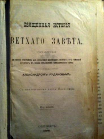 `Священная история ветхого завета` . С-Петербург 1908
