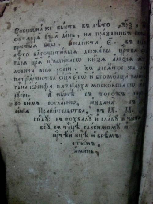 `Псалтырь следованная` . 1793 г.,Москва