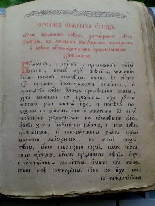 `Книга Псалтырь` автор неизвестен. конец 18-начало 19 века