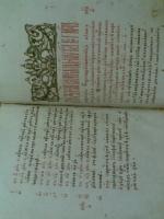 `книга минея` неизвестен. возможно 1630