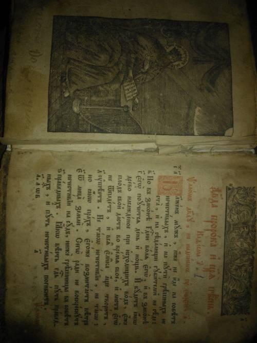`Псалтырь` . 1846 Москва синодальная типография