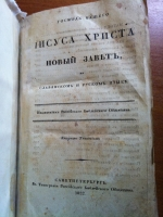 `Новый завет` . 1822г