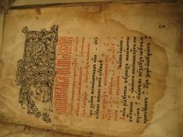 `Минея август` Московский печатный двор. 1630, Москва