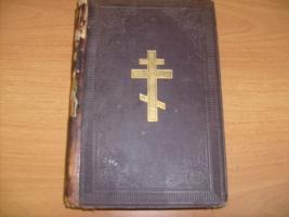 `Новый Завет` . С.Петербург 1886г