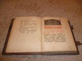 `Про Николу` . 1917