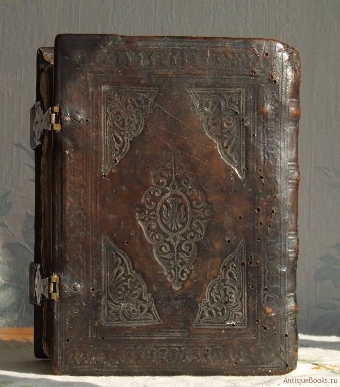 Псалтырь 1646 года цена как разгладить ватман утюгом