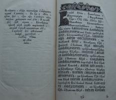 `МАРГАРИТ` Святой Иоанн Златоуст. 1890, г.Москва