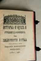`История о отцах и страдальцах соловецких` . Москва, Преображенская типография 1913г.