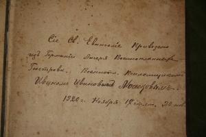 `Евангелие` . Москва, Синодальная типография 1912 г.