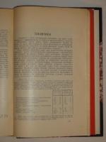 `Духовная цензура в России. ( 1799-1855 )` А.Н. Котович. С.-Петербург, Типография  Родник , 1909 г.