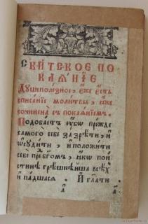 `Скитское покаяние` Каноны. 18 век