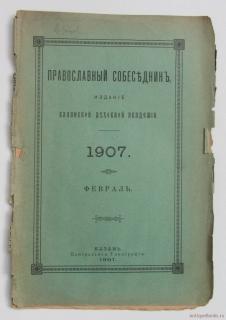 Антикварная книга: Православный собеседник, издание казанской духовной академии.. . 1907. Казань.