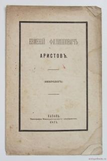 Антикварная книга: Евмений Филиппович Аристов. (Некролог).. . 1875. Казань.