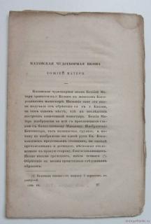 `Казанская чудотворная икона Божьей Матери.` . 1858. Казань.
