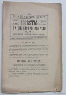 Антикварная книга: Известия по казанской епархии. № 45. 1 декабря.. . 1913. Казань.