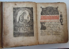 Антикварная книга: Псалтырь. . 18 век